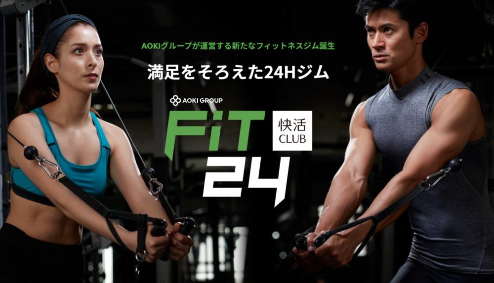 広島県パーソナルトレーナー募集!(FiT24東広島西条店)