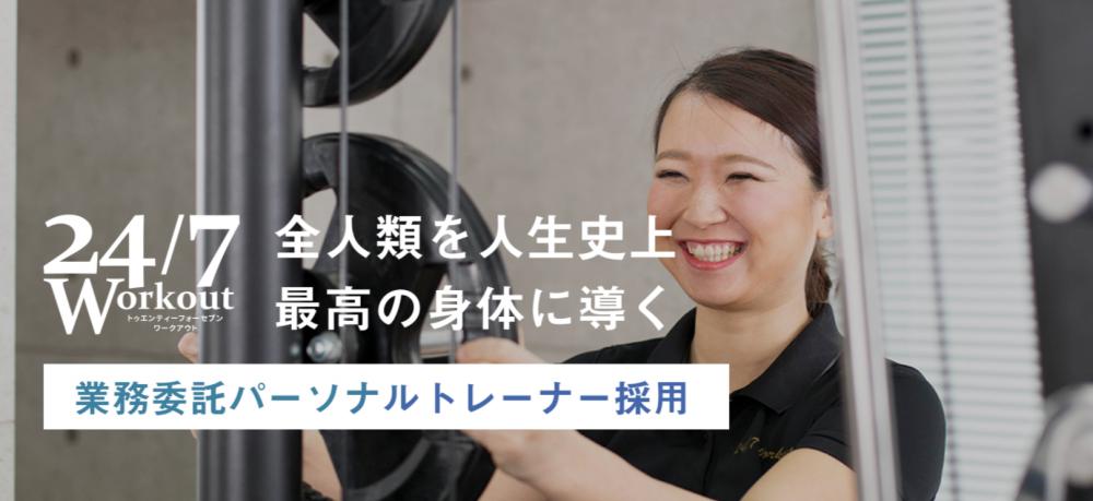 仙台店 24/7Workout 業務委託パーソナルトレーナー募集