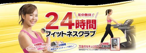 パーソナルトレーナー募集!(Assist24神奈川座間店)
